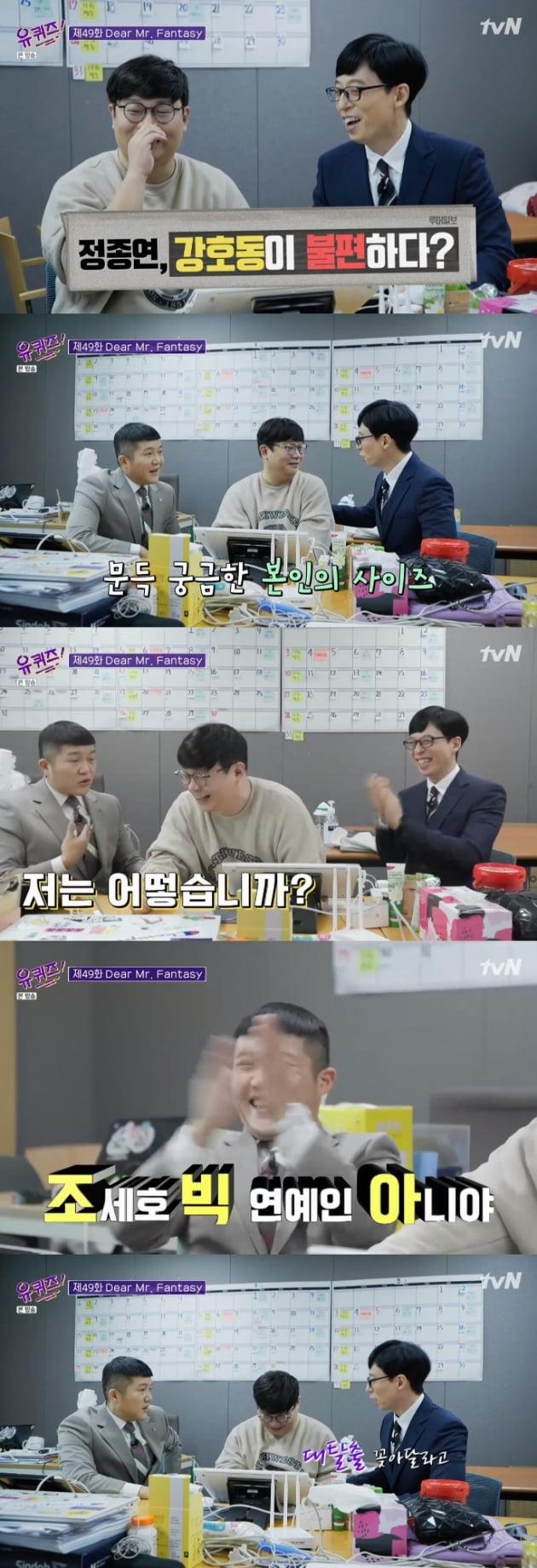 '유퀴즈온더블럭' 정종연 PD / 사진 = tvN 영상 캡처
