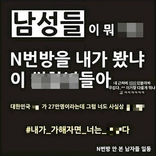 김유빈 N번방 사건 발언 '논란' /사진=페이스북 캡쳐