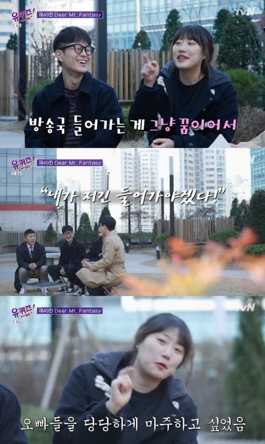 """'유퀴즈' 김란주 작가 """"'무도' 때 박명수에게 칭찬 한 번 안해줬다"""""""