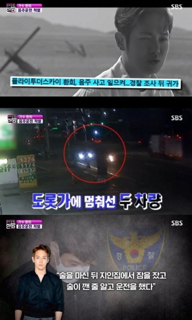 """'한밤' 측 """"환희 접촉사고, 피해자였다"""" /사진=SBS 방송화면 캡쳐"""