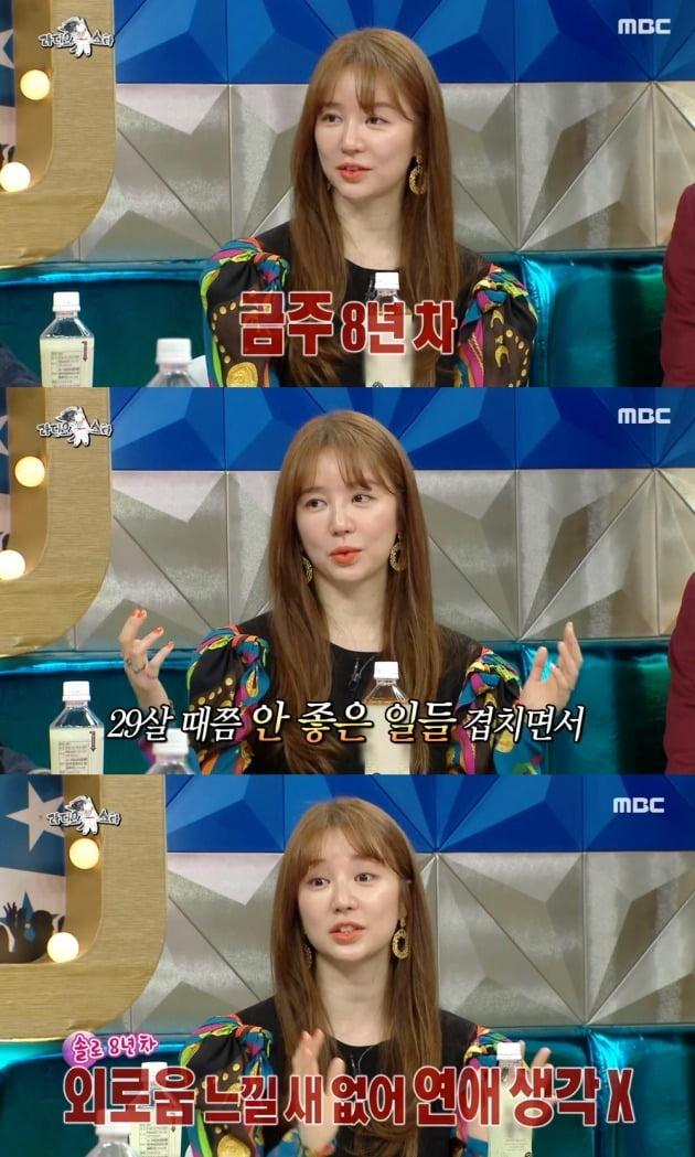 '라스' 윤은혜 /사진=MBC 방송화면 캡쳐