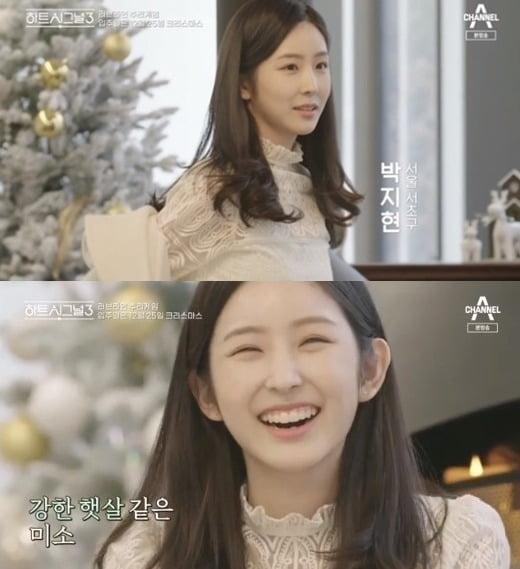 사진=채널A '하트시그널3'의 박지현.