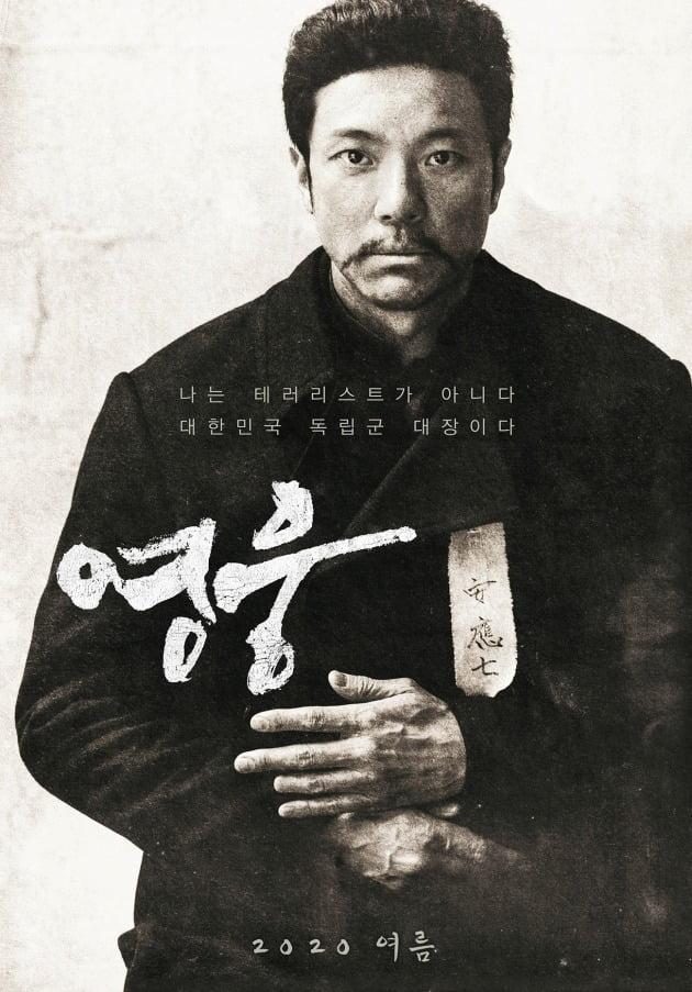 영화 '영웅' 포스터 / 사진제공=CJ엔터테인먼트