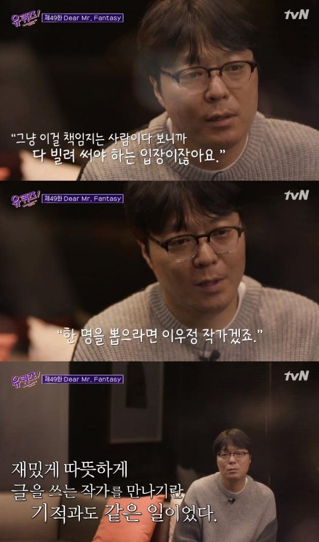 '유퀴즈온더블럭' 신원호 PD / 사진 = tvN 영상 캡처