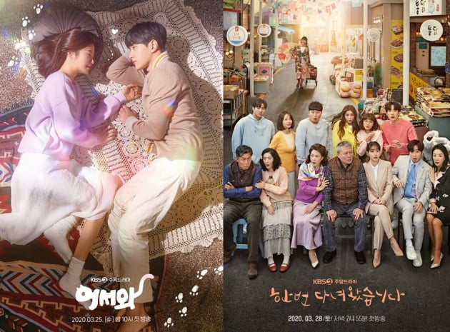 드라마 '어서와' , '한 번 다녀왔습니다' 포스터/ 사진제공=KBS2