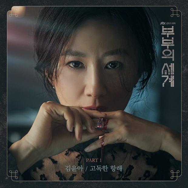 사진=가수 김윤아가 참여한 '부부의 세계' OST 커버 이미지