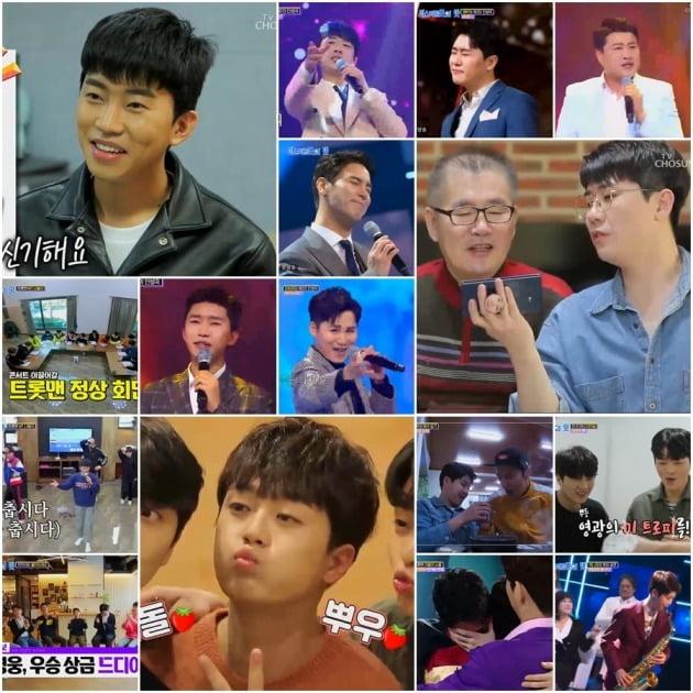 사진=TV조선 '미스터트롯의 맛' 방송 화면.