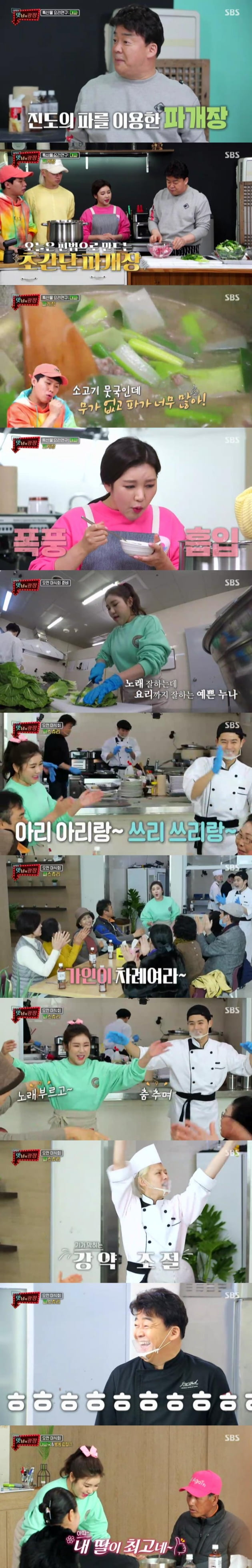 지난 26일 방송된 '맛남의 광장'/ 사진제공=SBS