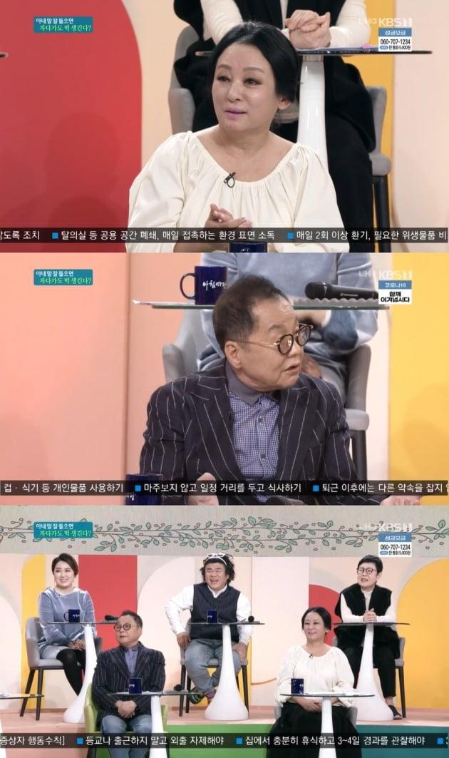 이상해-김영임 부부 / 사진=KBS1 '아침마당' 방송 캡처