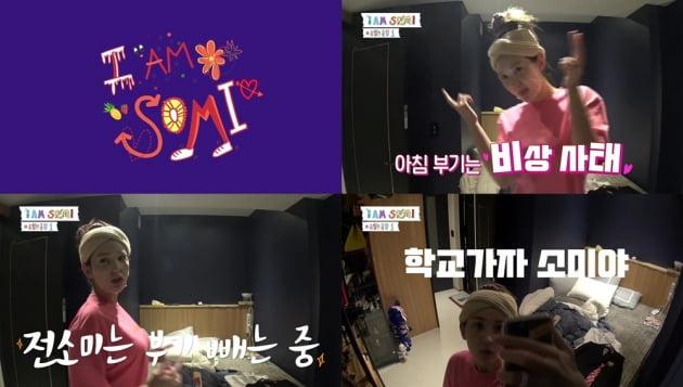 가수 전소미 / 사진 = 더블랙레이블 공식 유튜브 채널 캡처