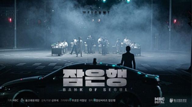 콘텐츠 '주X말의 영화'를 통해 탄생한 실제 영화 '잠은행'(Bank of Seoul)./ 사진제공=MBC, 딩고 프리스타일