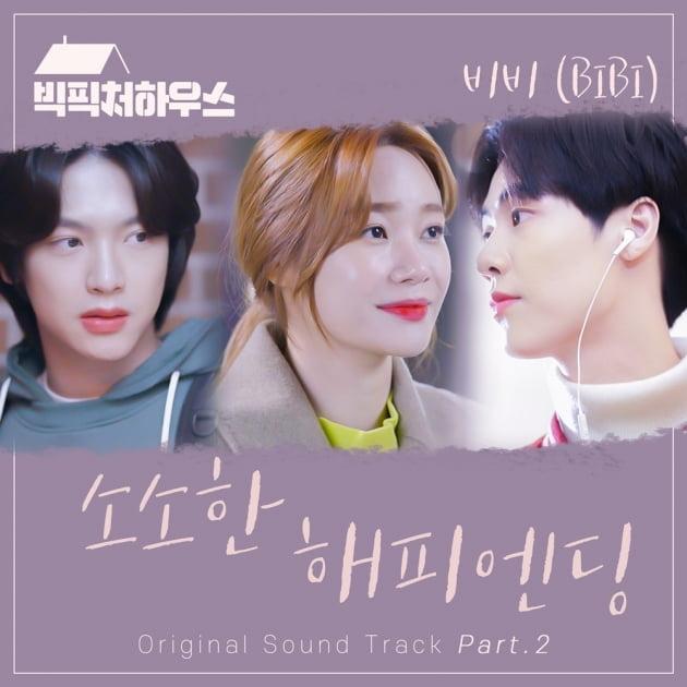 '빅픽처하우스' OST