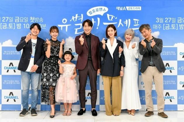 [TEN 포토] '유별나 문셰프' 온라인 제작발표회 진행