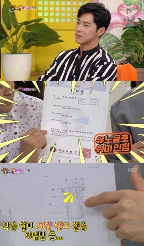 사진=KBS2 해피투게더 방송화면