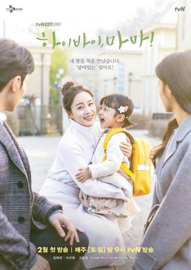 '하이바이, 마마!' 포스터 / 사진제공=tvN