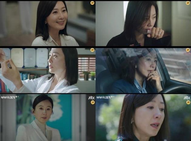 '부부의 세계' 김희애 캡처.