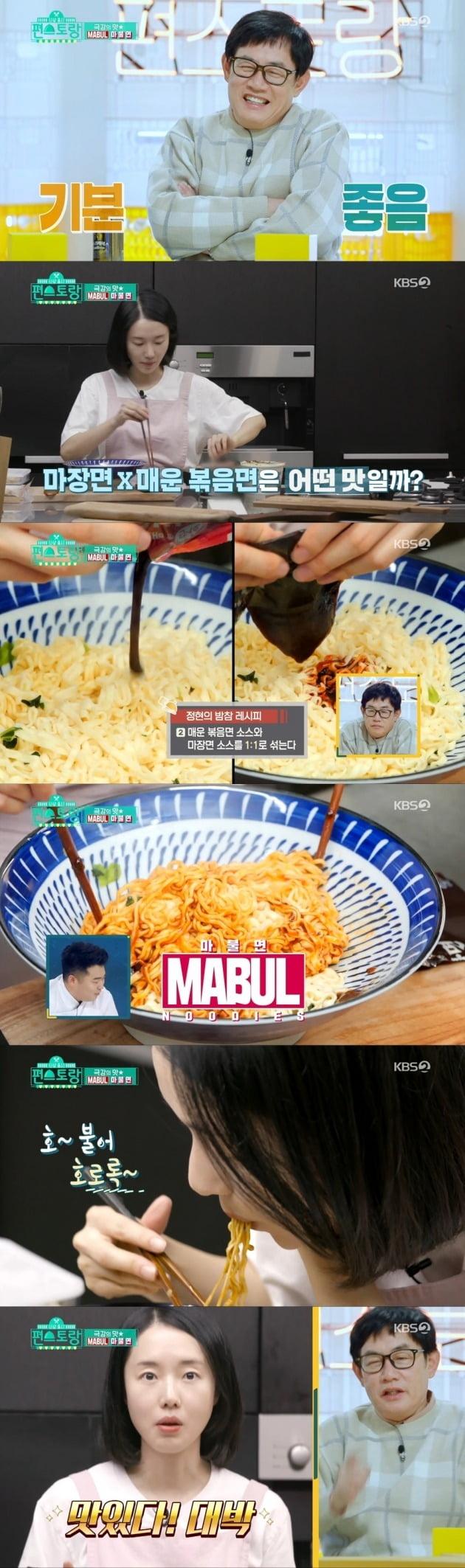 '편스토랑'./ 사진제공=KBS2