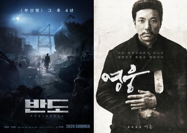 영화 '반도' '영웅' 포스터./ 사진제공=NEW, CJ엔터테인먼트