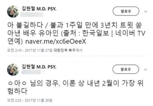 고(故) 김현철 의사 SNS 캡처.
