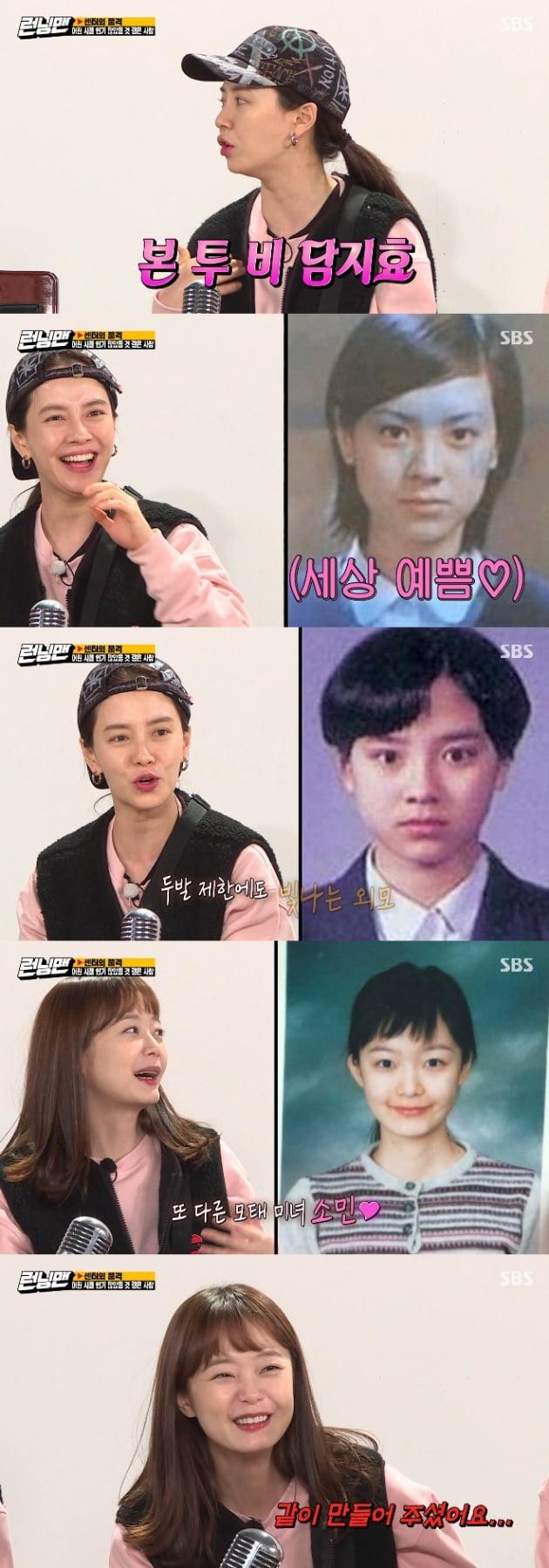'런닝맨' 송지효 전소민 / 사진 = SBS 영상 캡처