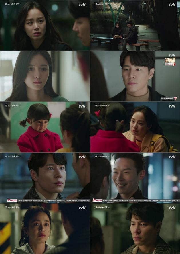 /사진=tvN 주말드라마 '하이바이 마마' 영상 캡처