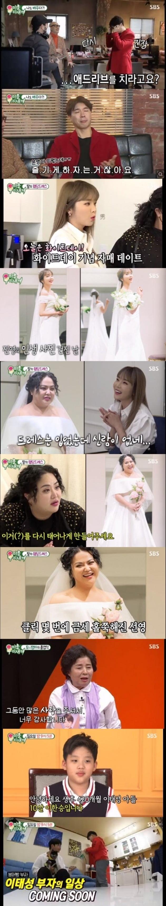 사진=SBS '미운우리새끼' 방송 화면.