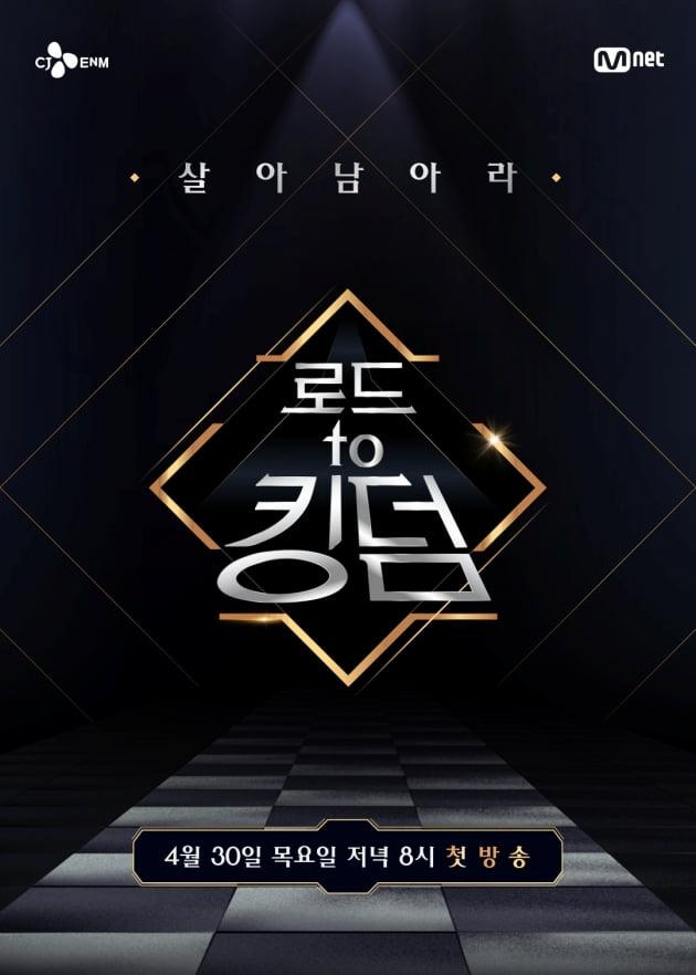 '로드 투 킹덤' 포스터/ 사진제공=Mnet