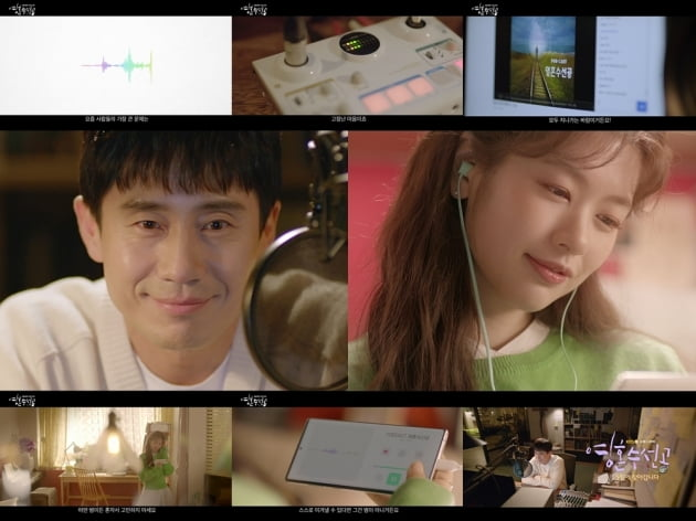 '영혼수선공' 신하균 정소민 / 사진 = KBS 제공