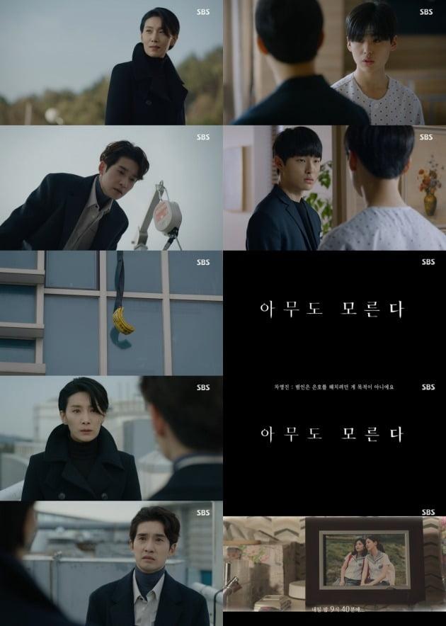 사진= SBS '아무도 모른다' 방송 화면.