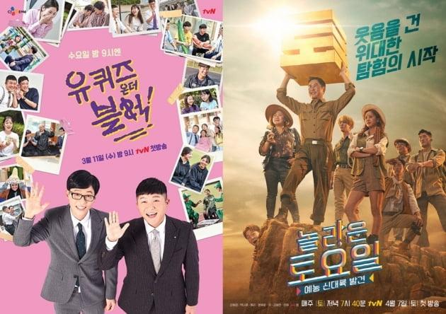 tvN, 드라마 이어 예능까지 줄줄이 휴방…'유 퀴즈' '놀토' 못 본다 [공식]