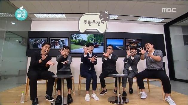 예능 프로그램 '무한도전' /MBC 제공