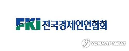 """전경련 """"전문가 43명 중 90% 국민연금 기업 경영개입 반대"""""""