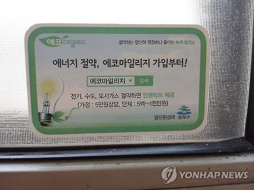 서울시 에코마일리지에 미세먼지 시즌제 포인트 도입