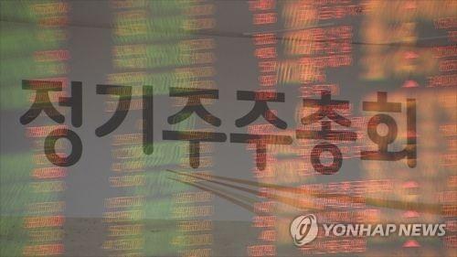 내주 40개 상장사 정기 주주총회…13일에만 33개사 개최