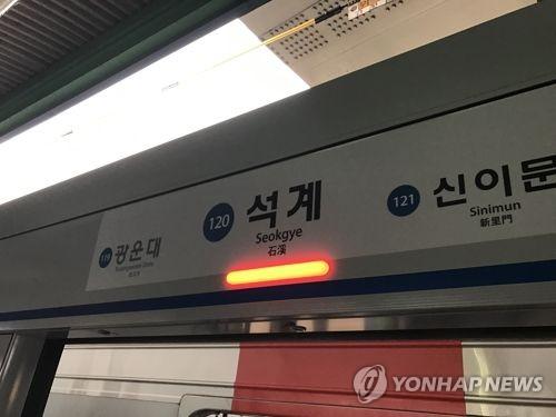 서울 석계역에 '침 바른' 남성, 코로나19 음성 판정