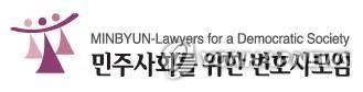 """민변 """"대법관 50명 이상으로""""…21대 국회 사법개혁 과제 제안"""