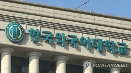 한국외대 온라인 강의 중 교수 카톡에 음란영상…학생들 '당황'