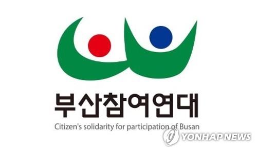 """부산참여연대 """"부산시 추경, 코로나 극복 추경으로 보기 어려워"""""""