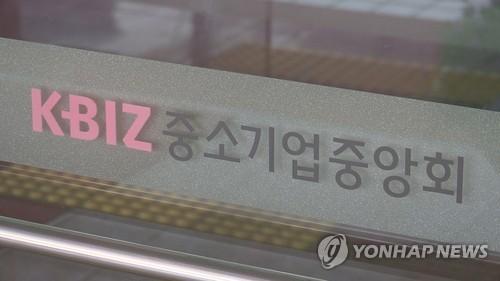 중기중앙회, 코로나19 피해 중기·소상공인 납부유예·만기연장