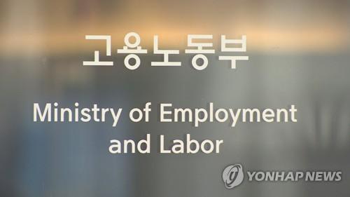 노동부, 중소기업 '근무 혁신 인센티브제' 신청 접수