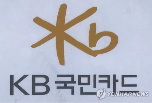 KB국민카드 대전지점, 확진자 밀접접촉으로 28일까지 폐쇄