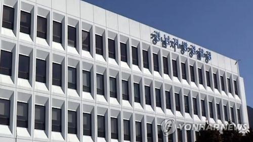 경남경찰, 코로나19 가짜뉴스 유포 10건 검거·9건 수사