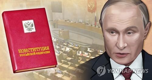 """푸틴, """"결혼은 남녀결합"""" 동성혼 금지 헌법개정 추진"""