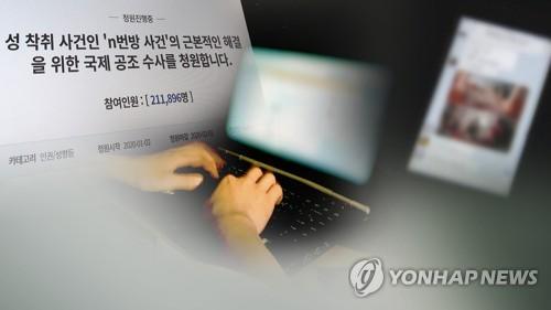 성 착취 영상 유포 텔레그램 '박사방' 유력 운영자 잡았다