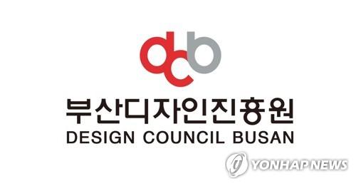 부산디자인진흥원 '아시아디자인플랫폼' 구축 시동
