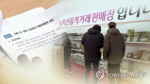 충남도, 전국 롯데마트 매장서 학교 급식용 친환경 농산물 판매