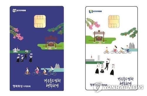 """""""지역화폐 20만원 충전 시 10만원 더"""" 화성시 경품 이벤트"""