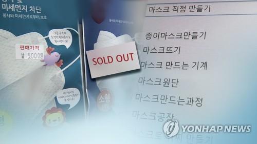 인천시교육청, 마스크 확보 비상…10만개 중 절반 동나