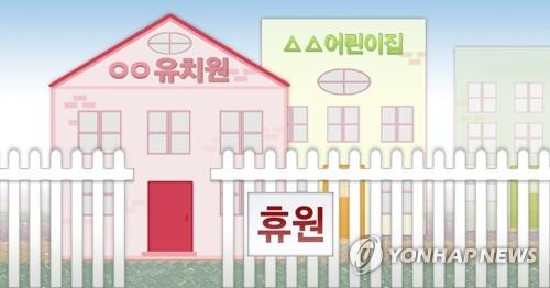 코로나19 어린이집 휴원에 어린이 간식 판매량 급증
