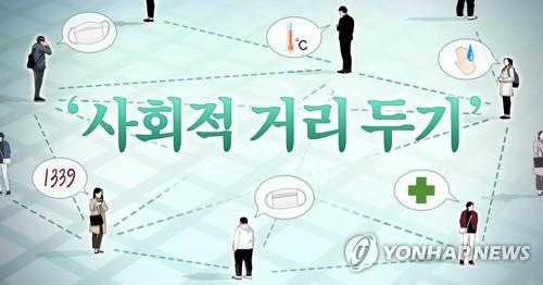 """3월초까지 코로나19 중대고비…정부 """"사회적 거리두기 절실"""""""